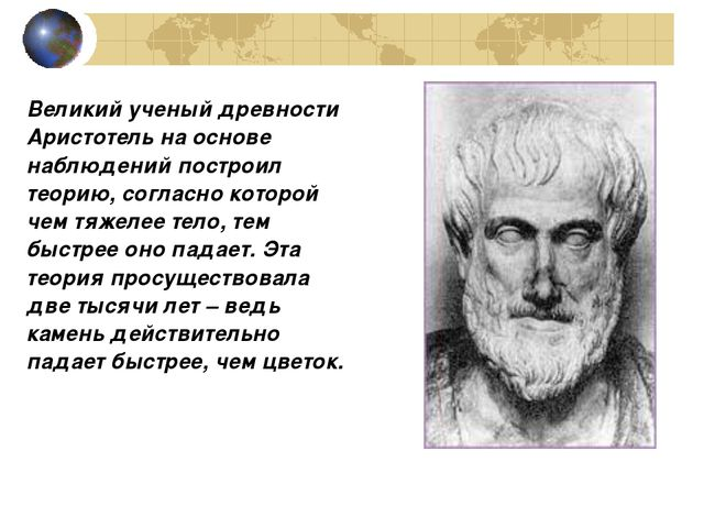 Великий ученый древности Аристотель на основе наблюдений построил теорию, сог...
