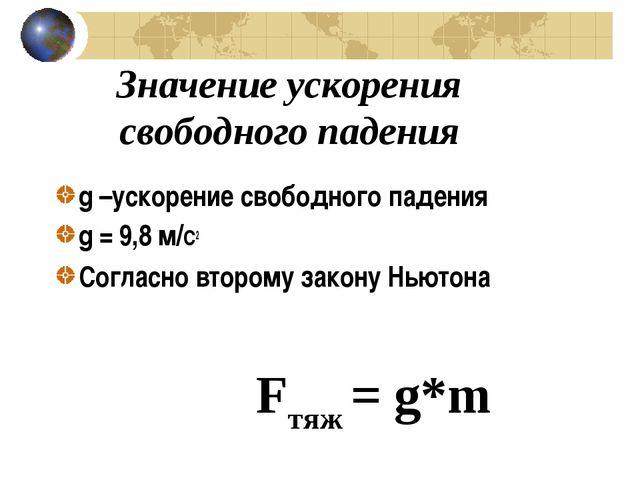 Значение ускорения свободного падения g –ускорение свободного падения g = 9,8...