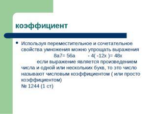 коэффициент Используя переместительное и сочетательное свойства умножения мож