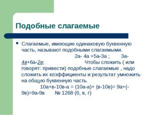 Подобные слагаемые Слагаемые, имеющие одинаковую буквенную часть, называют по