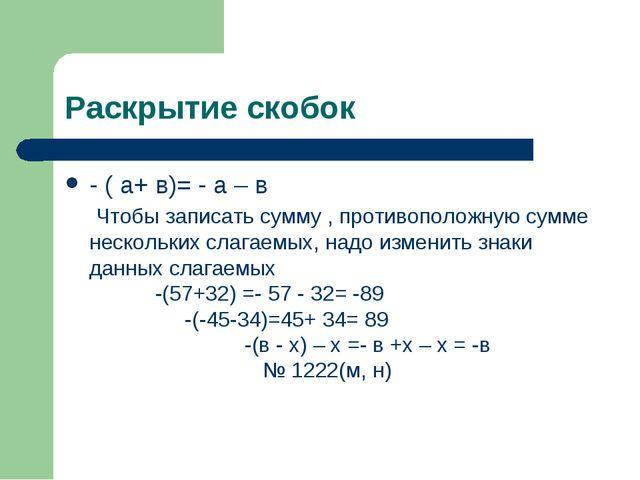 Раскрытие скобок - ( а+ в)= - а – в Чтобы записать сумму , противоположную су...