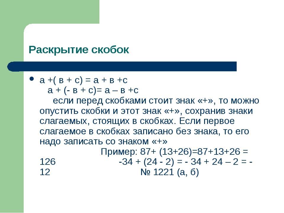 Раскрытие скобок а +( в + с) = а + в +с а + (- в + с)= а – в +с если перед ск...