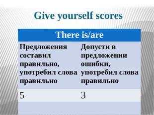 Give yourself scores Thereis/are Предложениясоставил правильно, употребил сло