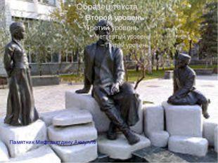 Памятник Мифтахетдину Акмулле