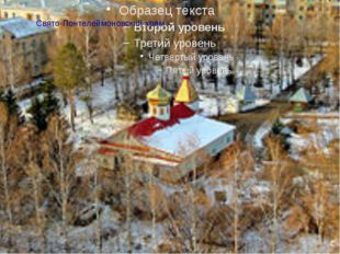Свято-Понтелеймоновский храм
