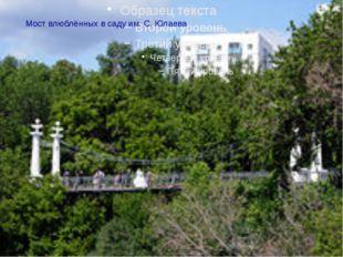 Мост влюблённых в саду им. С. Юлаева