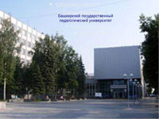 Башкирский государственный педагогический университет