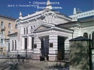 Дом Е. А. Поносовой-Молло