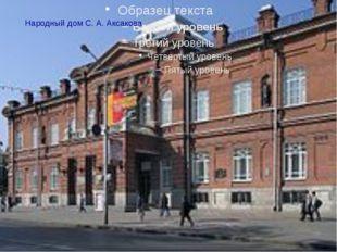 Народный дом С. А. Аксакова