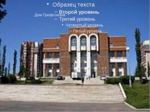 Дом Профсоюзов