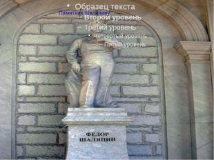 Памятник Шаляпину