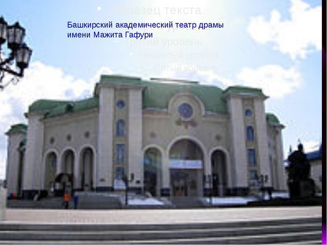 Башкирский академический театр драмы имени Мажита Гафури