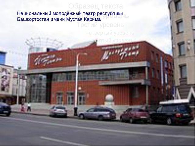 Национальный молодёжный театр республики Башкортостан имени Мустая Карима