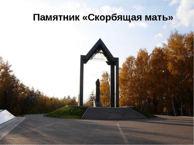 Памятник «Скорбящая мать»