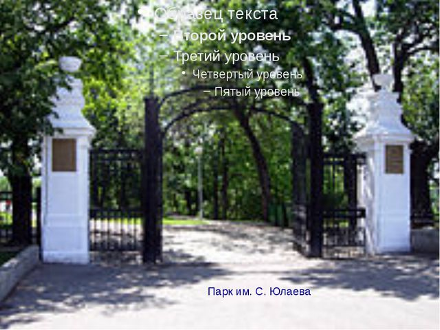 Парк им. С. Юлаева