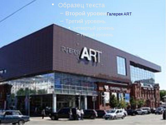 Галерея ART