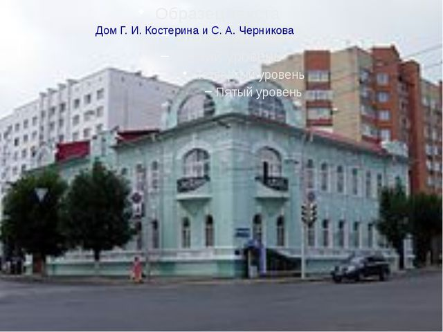 Дом Г. И. Костерина и С. А. Черникова