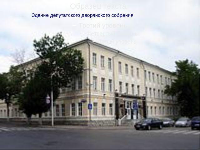 Здание депутатского дворянского собрания