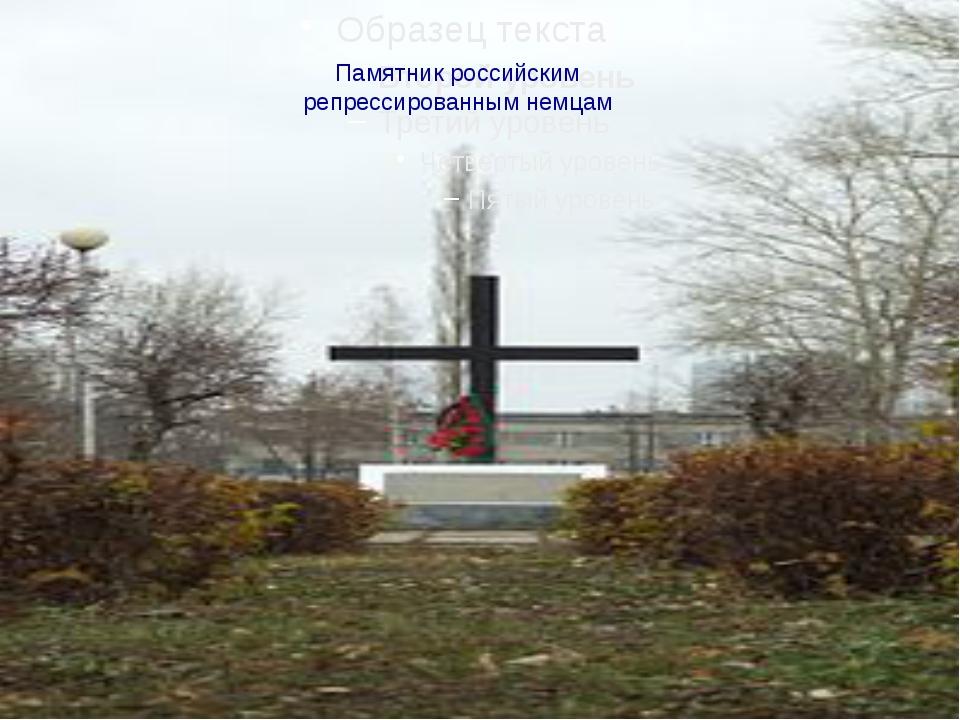 Памятник российским репрессированным немцам