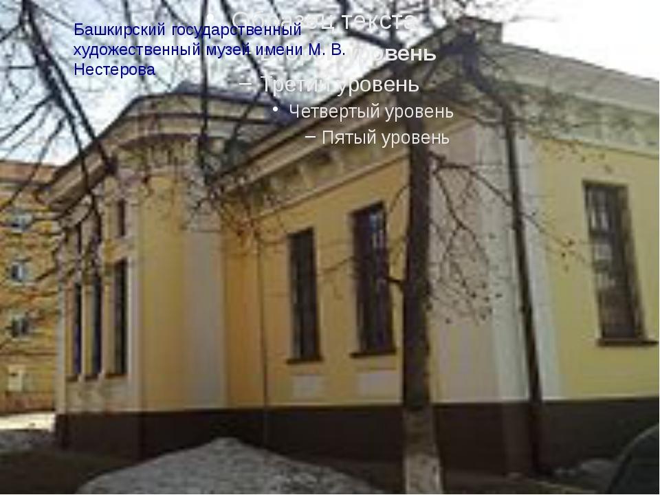 Башкирский государственный художественный музей имени М. В. Нестерова