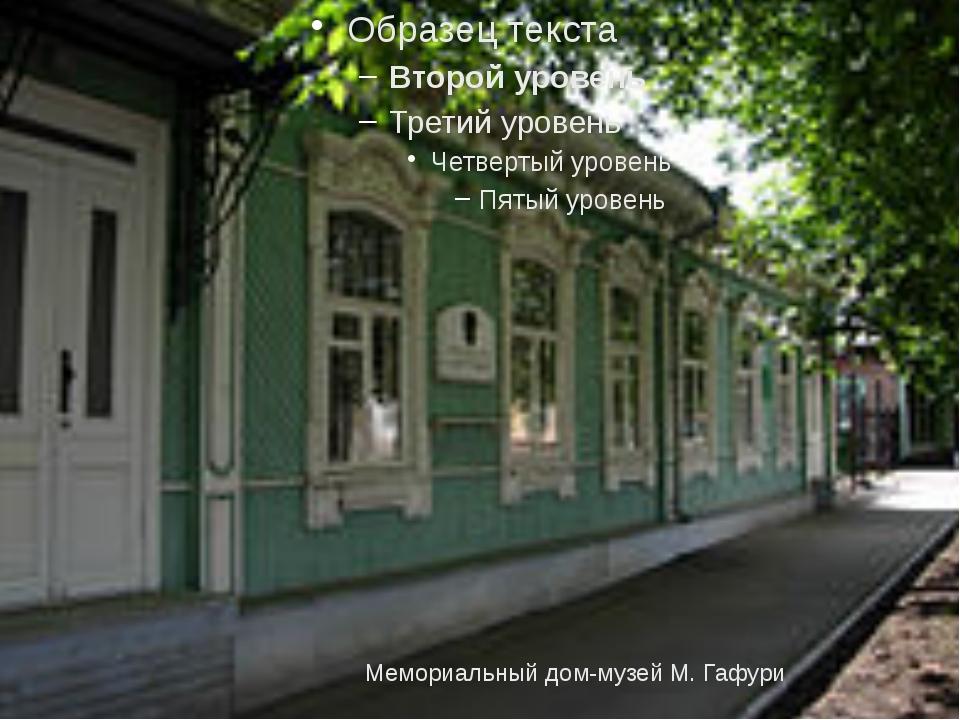 Мемориальный дом-музей М. Гафури