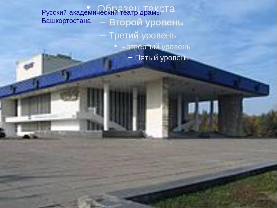 Русский академический театр драмы Башкортостана