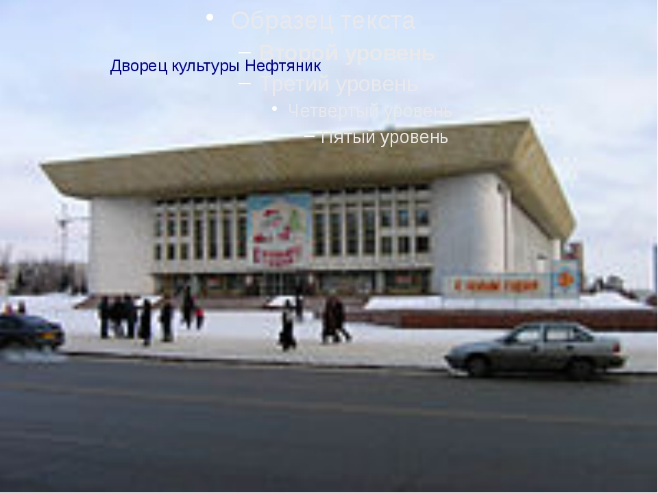 Дворец культуры Нефтяник