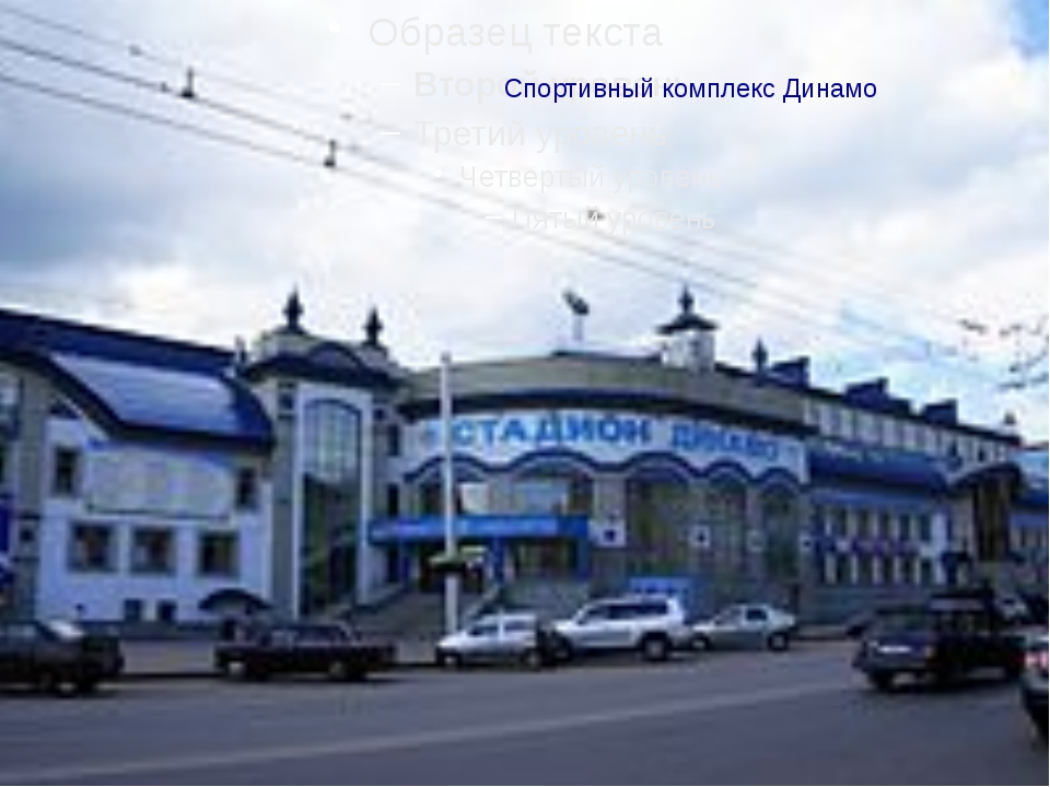 Спортивный комплекс Динамо
