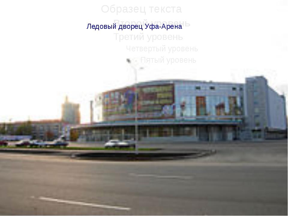Ледовый дворец Уфа-Арена