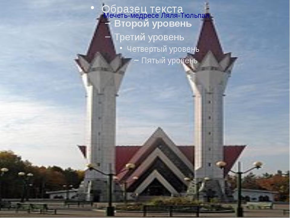 Мечеть-медресе Ляля-Тюльпан