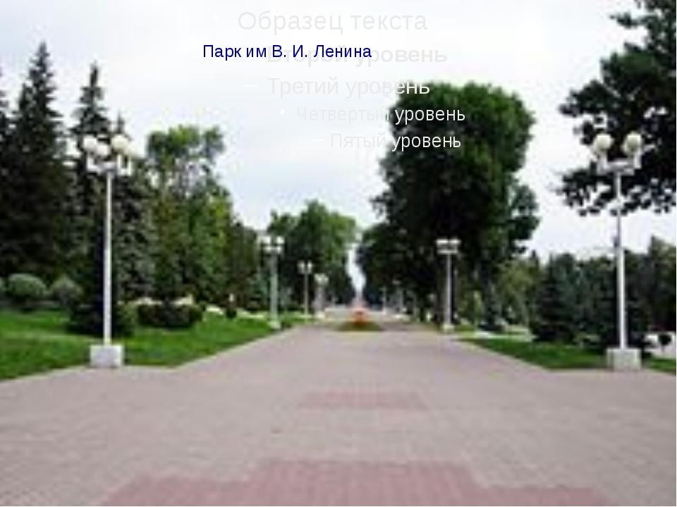 Парк им В. И. Ленина