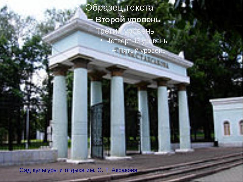 Сад культуры и отдыха им. С. Т. Аксакова