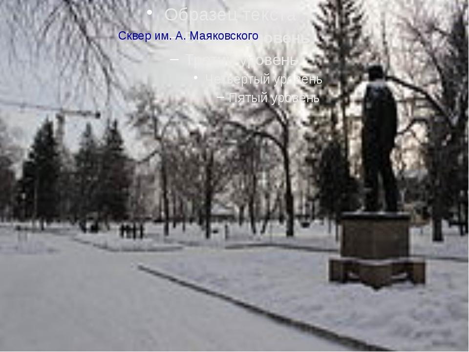 Сквер им. А. Маяковского