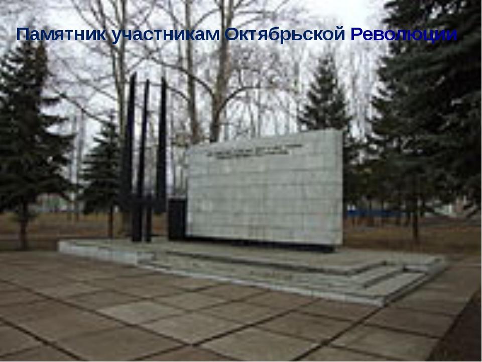 Памятник участникам Октябрьской Революции