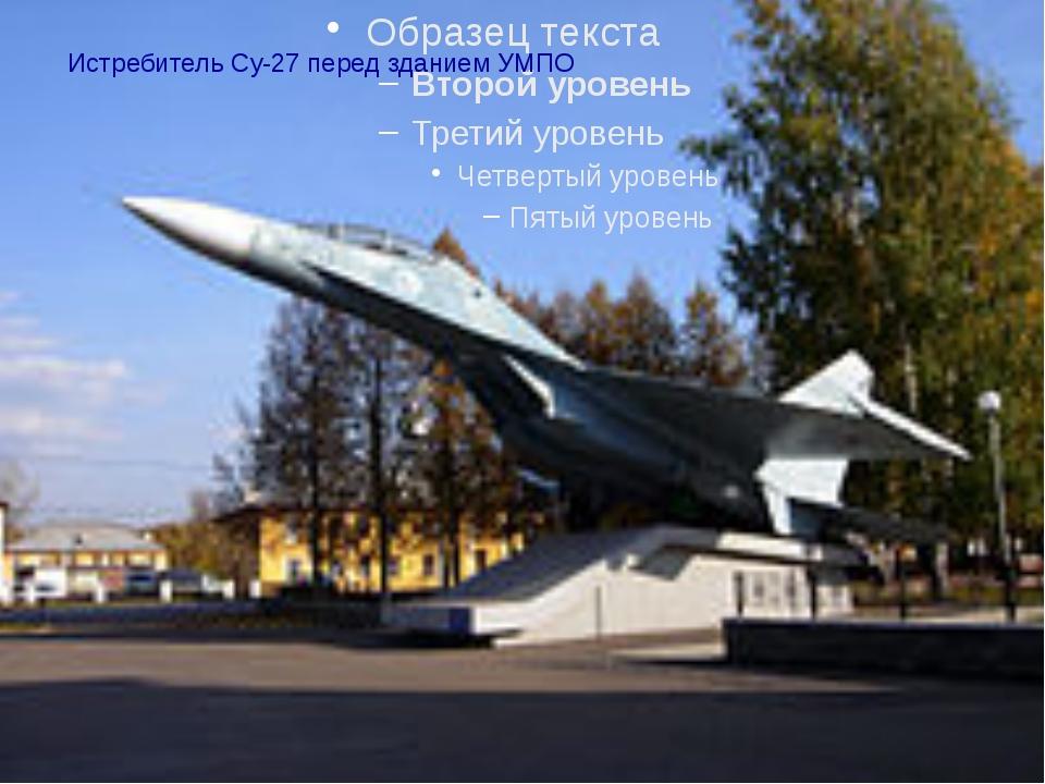 Истребитель Су-27 перед зданием УМПО