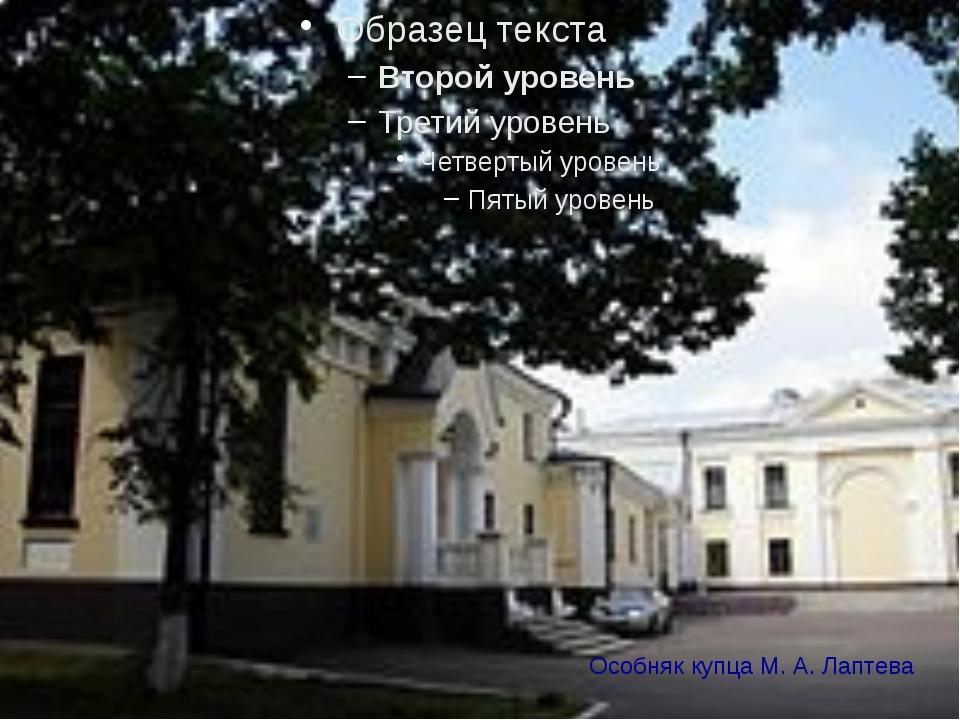 Особняк купца М. А. Лаптева