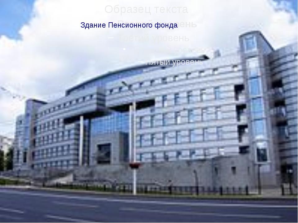 Здание Пенсионного фонда