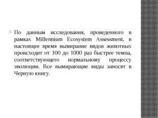 По данным исследования, проведенного в рамках Millennium Ecosystem Assessmen