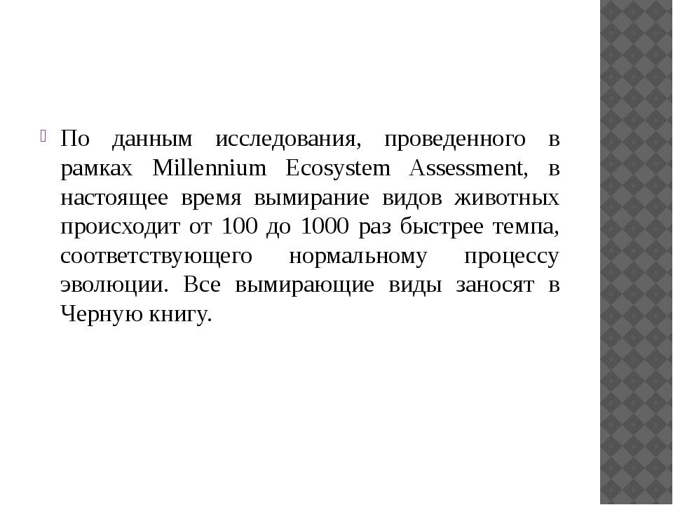 По данным исследования, проведенного в рамках Millennium Ecosystem Assessmen...
