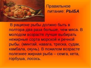 Правильное питание: РЫБА В рационе рыбы должно быть в полтора-два раза больш