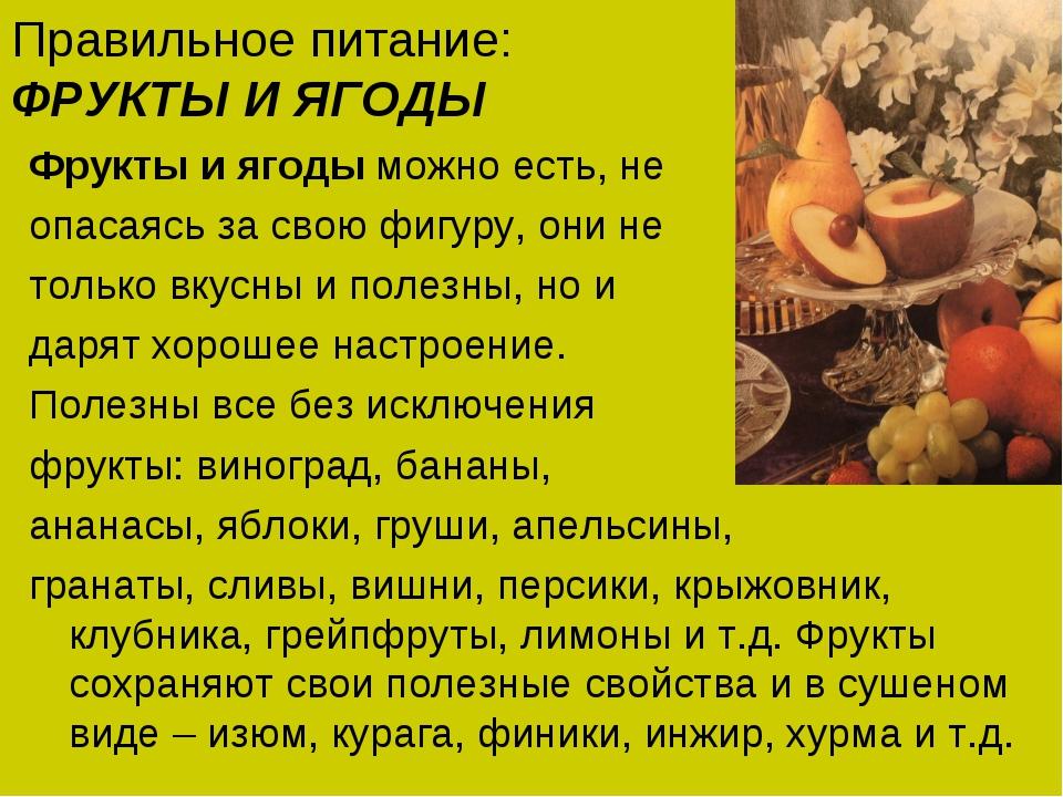 Правильное питание: ФРУКТЫ И ЯГОДЫ Фрукты и ягоды можно есть, не опасаясь за...