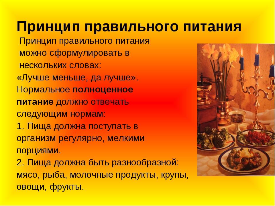 Принцип правильного питания Принцип правильного питания можно сформулировать...