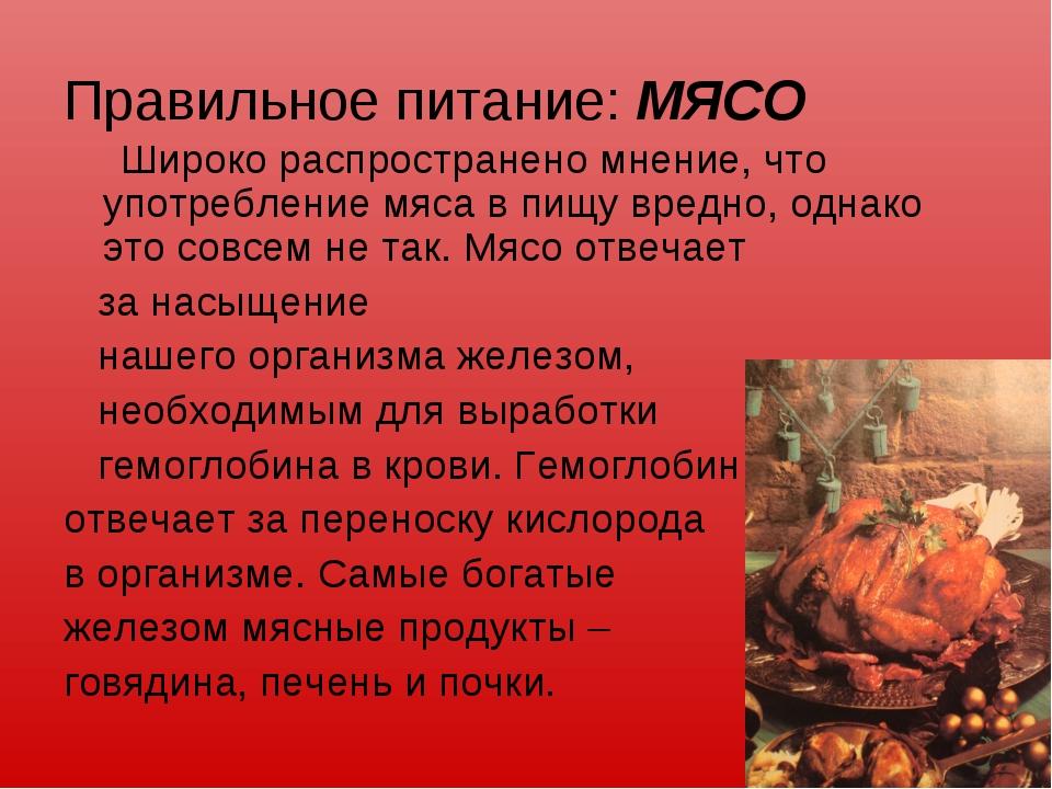 Правильное питание: МЯСО Широко распространено мнение, что употребление мяса...