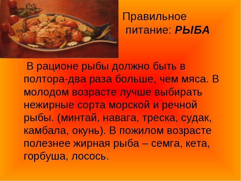 Правильное питание: РЫБА В рационе рыбы должно быть в полтора-два раза больш...