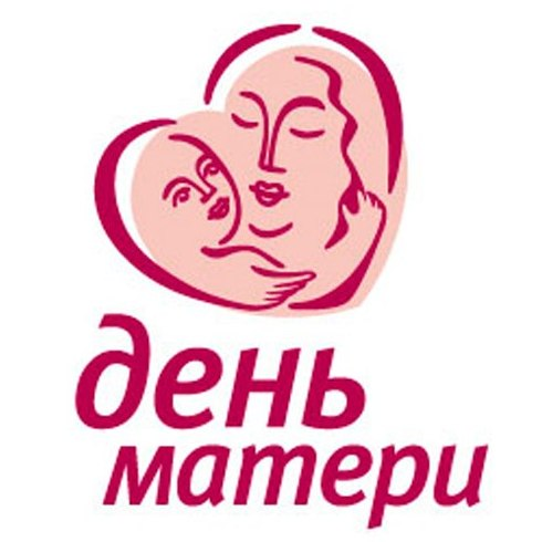 http://kolomnaonline.ru/uploads/2012/11/kolomna_den_materi_2012.jpg