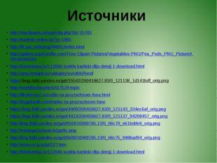 Источники http://mycliparts.ru/tags/clip.php?id=15765 http://kartinki-online.