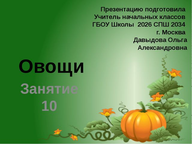 Овощи Занятие 10 Презентацию подготовила Учитель начальных классов ГБОУ Школы...