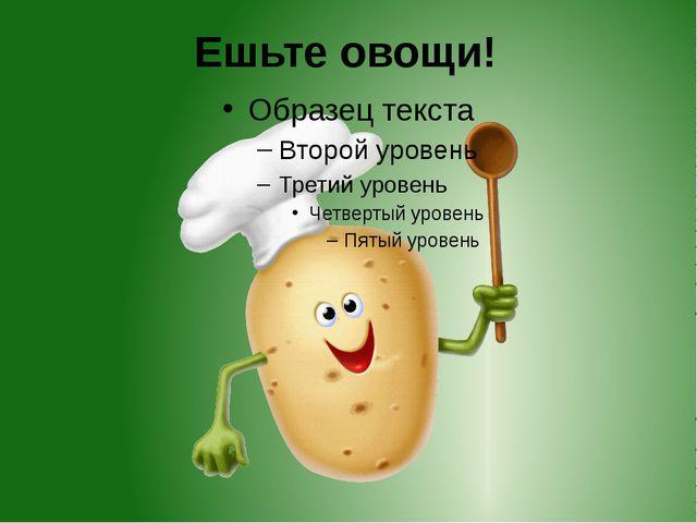 Ешьте овощи!