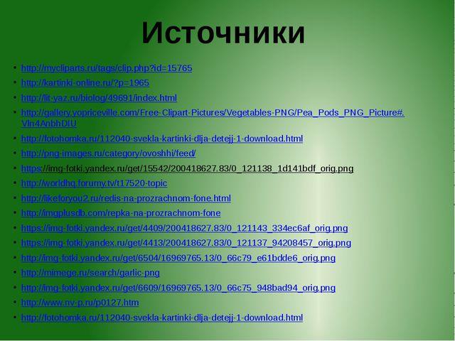 Источники http://mycliparts.ru/tags/clip.php?id=15765 http://kartinki-online....