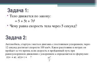Задача 2: Тело движется по закону: